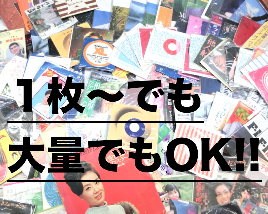 レコードの画像004