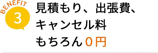 見積もり、出張費、キャンセル料もちろん0円