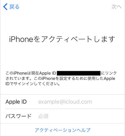 iphone6-ios9-activate-iphone-screen