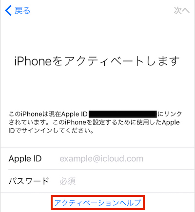 iphone6-ios9-activate-iphone-screen 16.55.29
